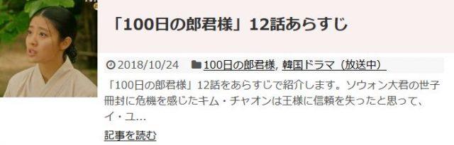 100日の郎君様 12話のあらすじはこちらです。