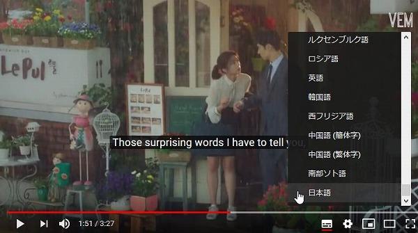 キツネ嫁星を字幕設定9