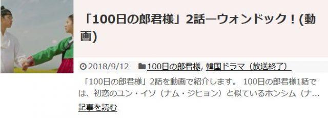 「100日の郎君様」2話の動画