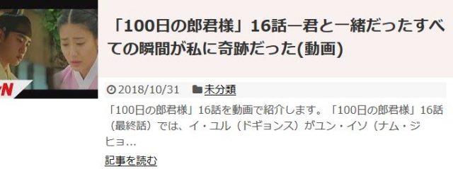 「100日の郎君様」16話の動画