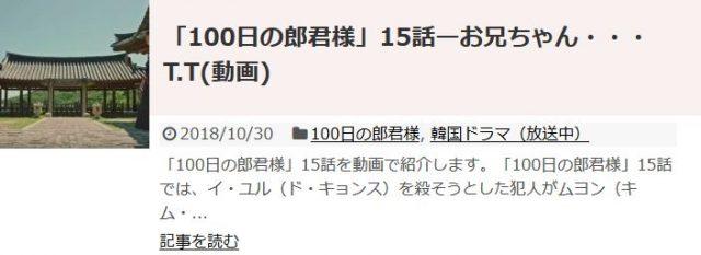 「100日の郎君様」15話の動画