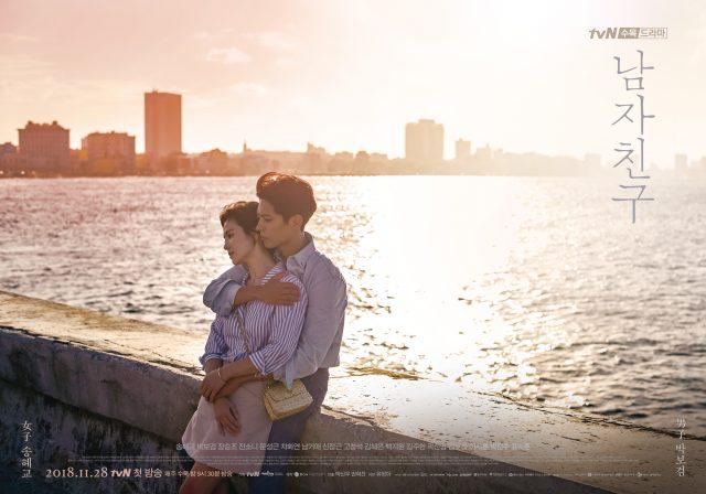 ソン・へギョ💕パク・ボゴム主演「ボーイフレンド」2話ー(ラーメン食べに行きましょう!)