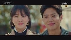 「ボーイフレンド」16話-ジニョクとスヒョンの愛はどうなったでしょうか!