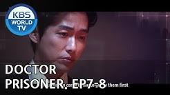 ドクタープリズナー 7話 8話-ナ・イジェを殺そうとするソン・ミンシク