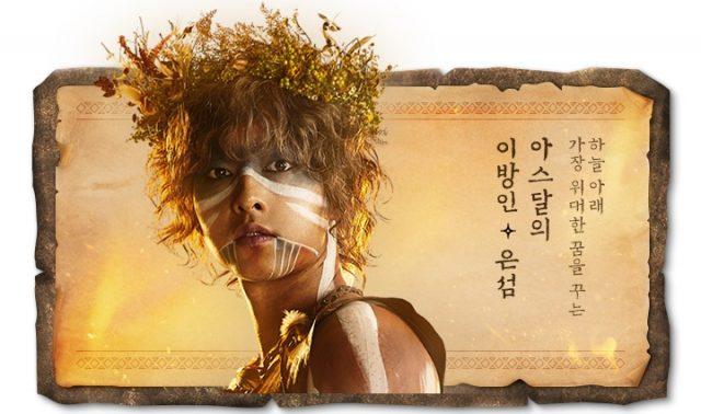 ウンソム(은섬)役  ソン・ジュンギ(송중기)