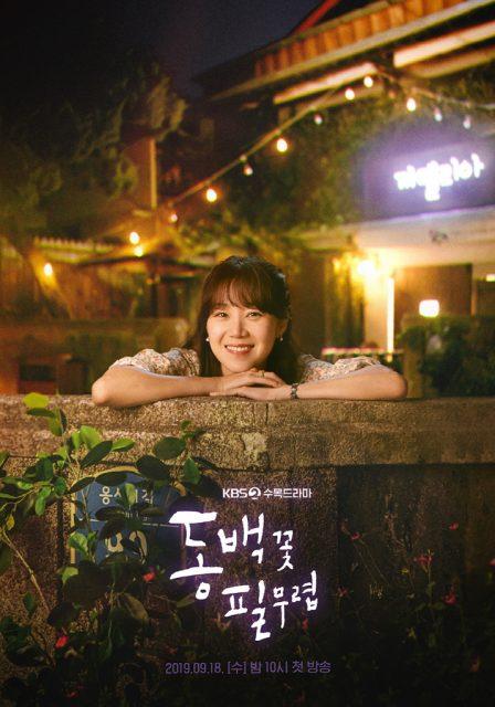 「椿咲く頃」公式ポスター