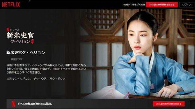「新米史官ク・ヘリョン」字幕付き動画無料視聴(netflix)