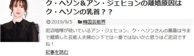 ク・へソン&アン・ジェヒョンの離婚原因はク・へソンの乳首??
