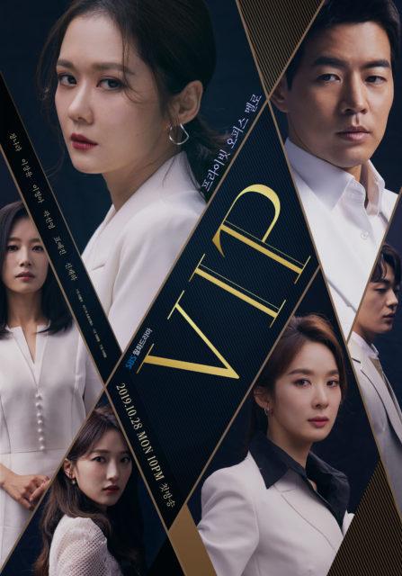 韓国ドラマ「VIP」公式ポスター