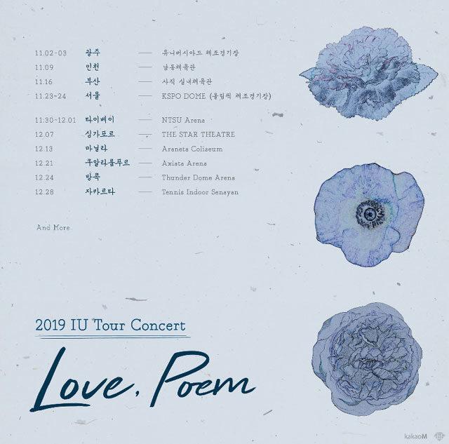 「2019 IUコンサートLove、poem」スケージュール