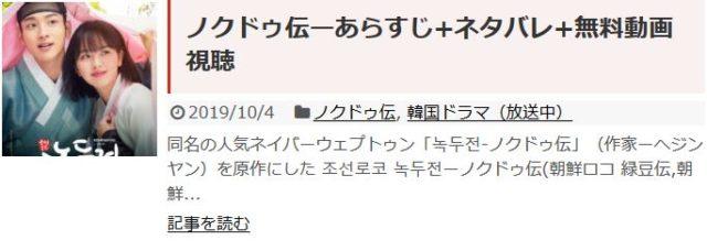 「ノクドゥ伝」無料動画視聴