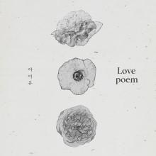 「ラブポエム(Love poem)」はどんな曲?