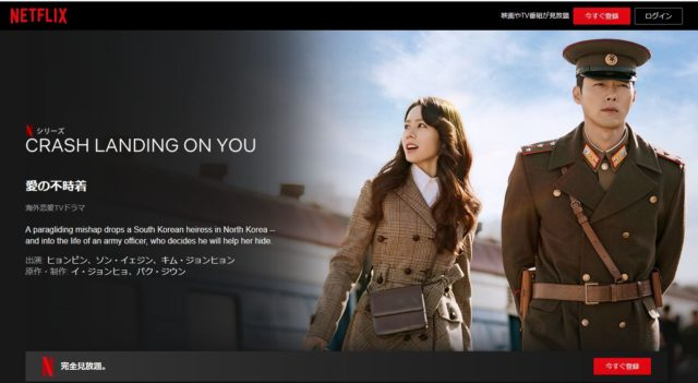愛の不試着Netflix