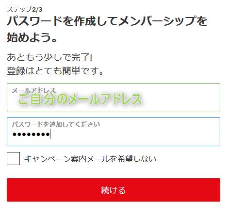 netflixの登録方法3