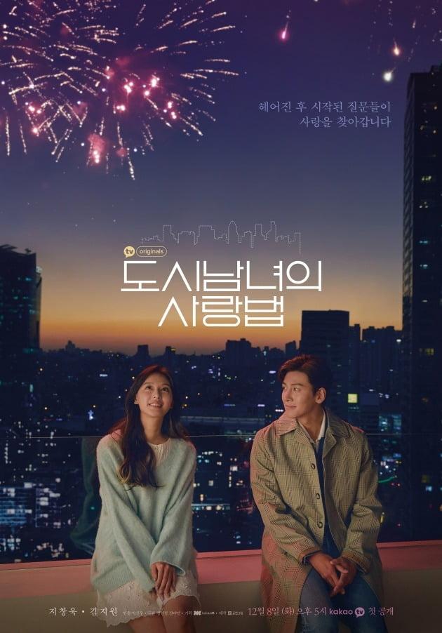 チ・チャンウク♥キム・ジウォン主演の「都市男女の愛し方」が、Netflixでも公開。