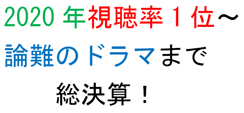 2020年視聴率1位~論難のドラマまで総決算!
