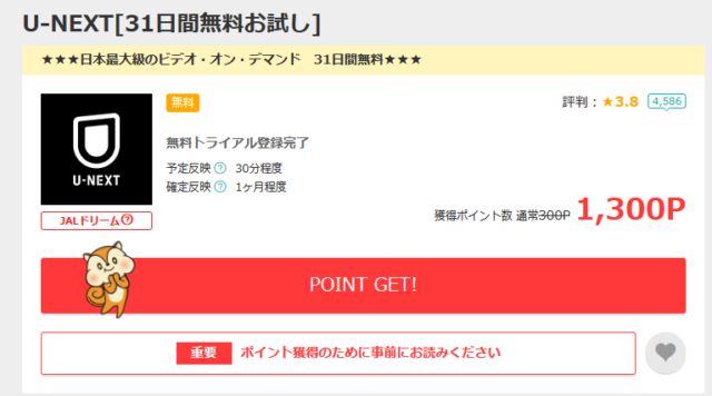 モッピーからU-NEXTに登録方法3