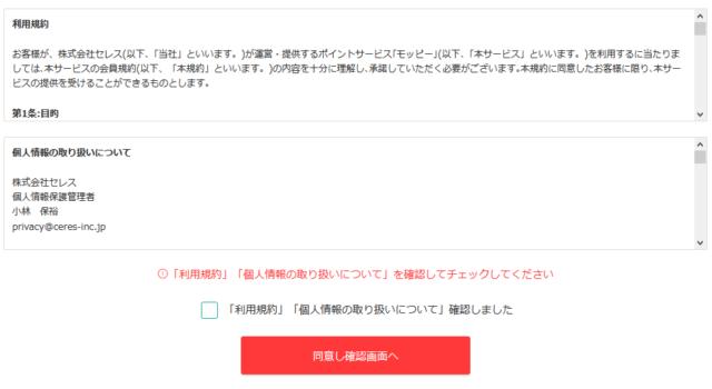 モッピー登録方法5