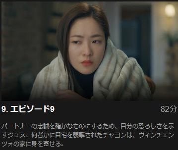 ヴィンチェンツォ9話字幕付き視聴